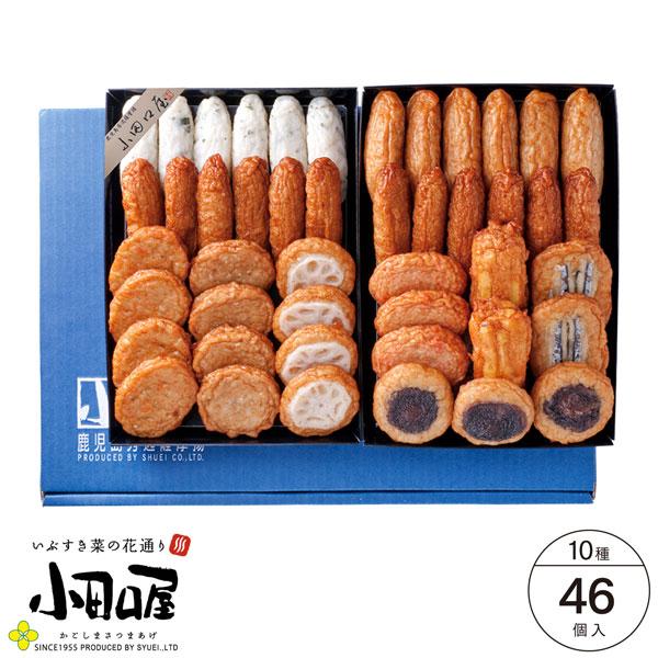 小田口屋 鹿児島さつま揚げ「薩摩定番さつま揚げ・大」詰合せ 10種46個入