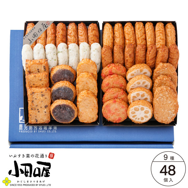 小田口屋 鹿児島さつま揚げ「特選さつま揚げ・大」詰合せ 9種48個入