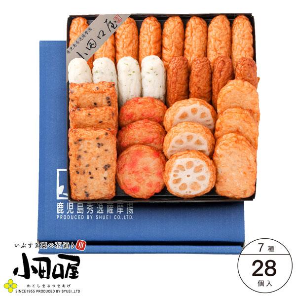 小田口屋 鹿児島さつま揚げ「特選さつま揚げ・小」詰合せ 7種28個入