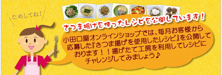さつま揚げを使ったレシピを公開しています!