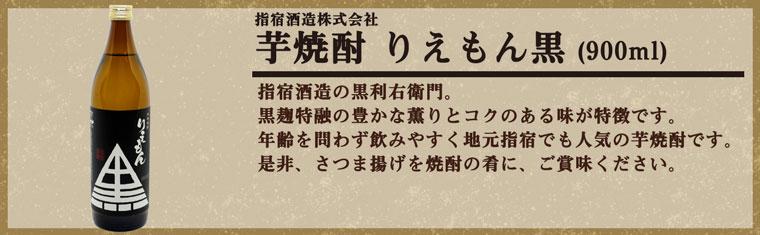 焼酎「指宿酒造 黒利右衛門 900ml」