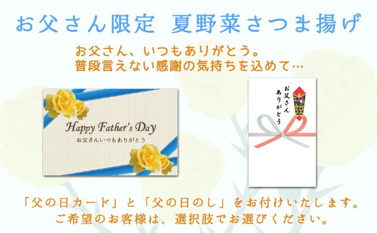 「父の日カード」と「父の日のし」をお付けいたします。ご希望のお客様は、選択肢でお選びください。