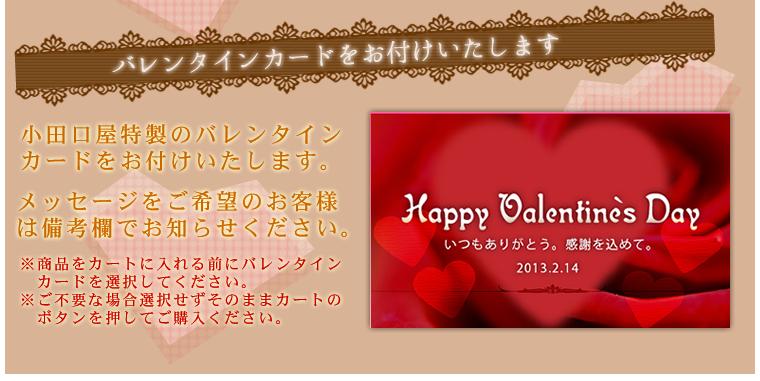 バレンタインカードをお付けいたします