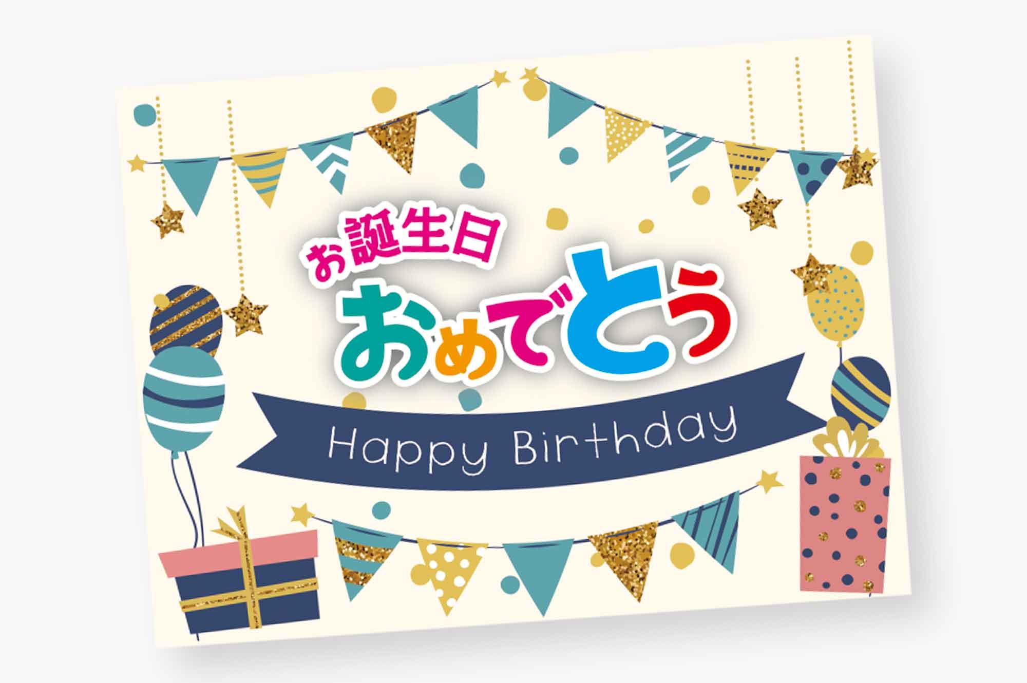 お誕生日祝い専用カード画像
