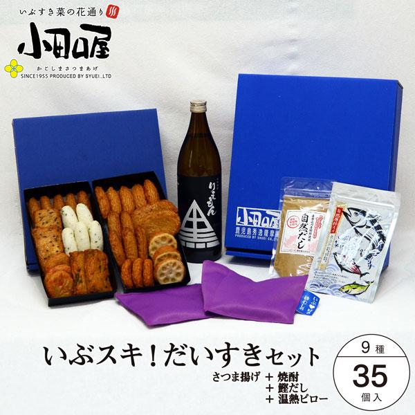 小田口屋「いぶスキ!だいすきセット」詰合せ 9種35個入+他